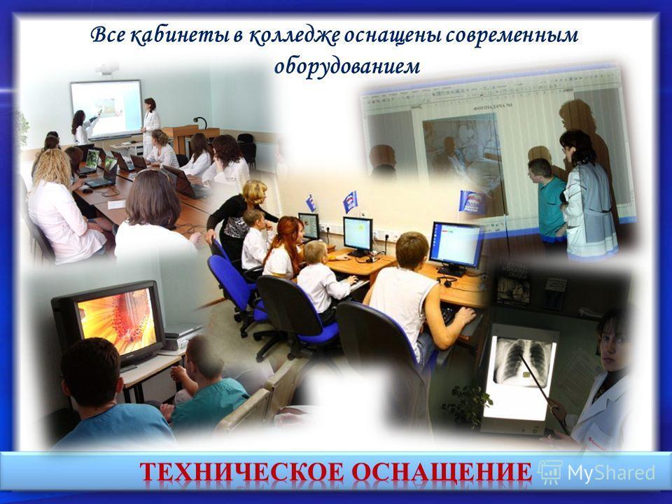 Все кабинеты в колледже оснащены современным оборудованием