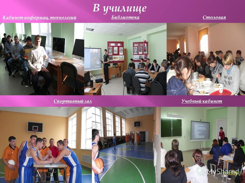 Кабинет информац. технологий Спортивный зал БиблиотекаСтоловая Учебный кабинет В училище