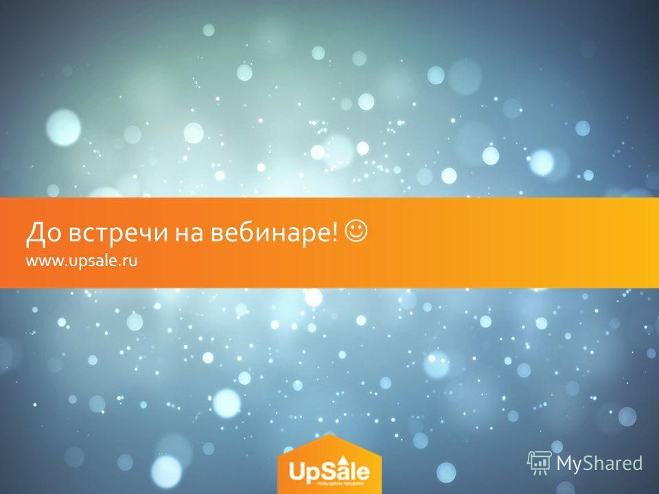 До встречи на вебинаре! www.upsale.ru