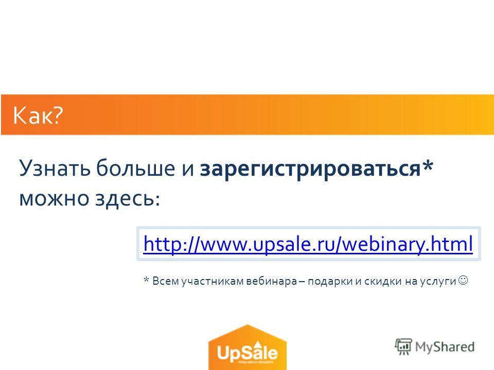 Как? Узнать больше и зарегистрироваться* можно здесь: http://www.upsale.ru/webinary.html * Всем участникам вебинара – подарки и скидки на услуги
