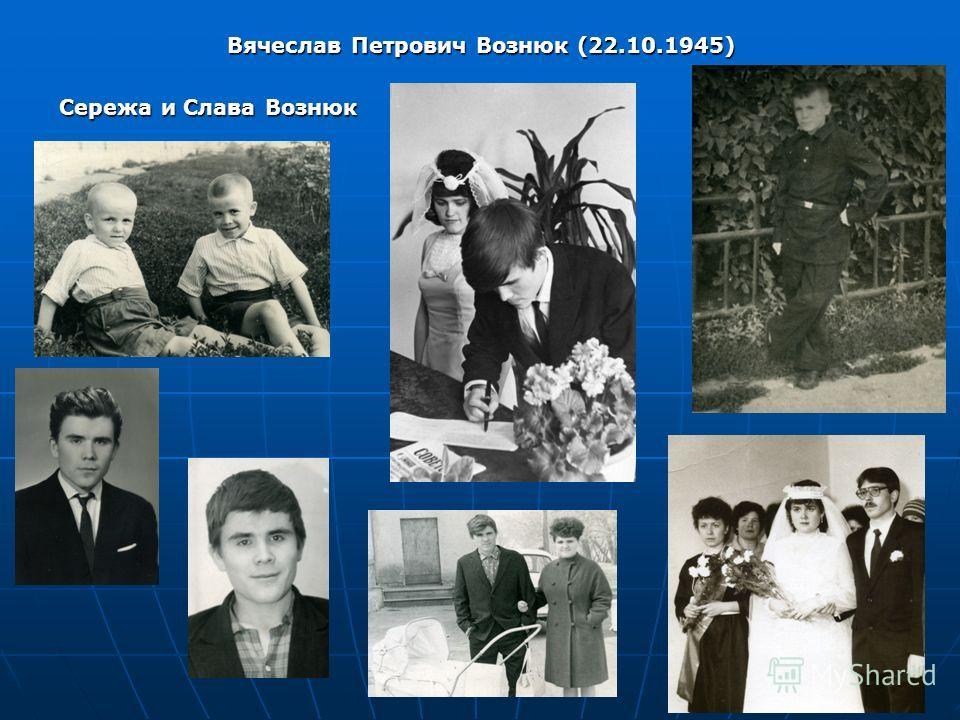 Вячеслав Петрович Вознюк (22.10.1945) Сережа и Слава Вознюк