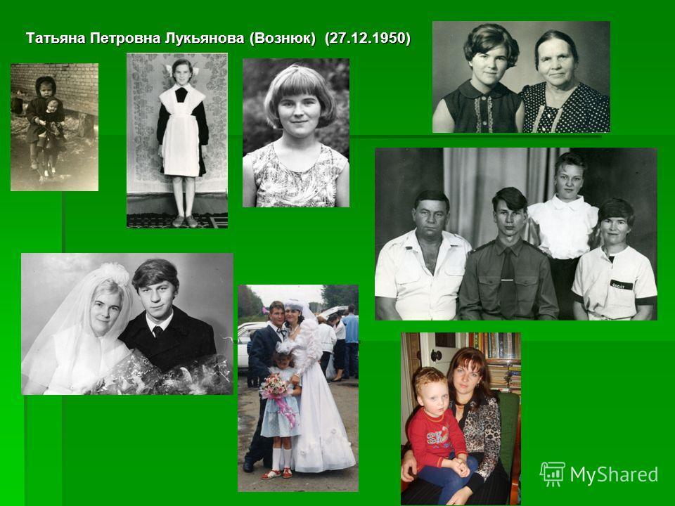 Татьяна Петровна Лукьянова (Вознюк) (27.12.1950)