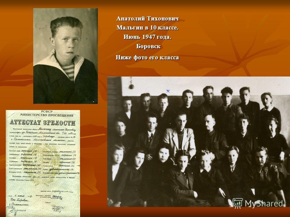 Анатолий Тихонович Мальгин в 10 классе. Июнь 1947 года. Боровск Боровск Ниже фото его класса