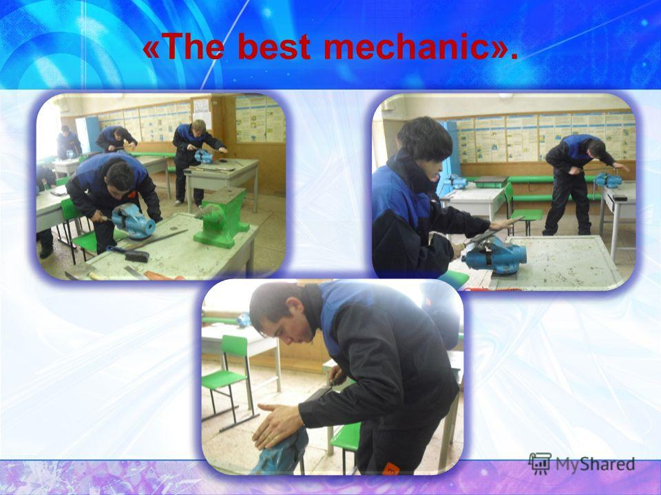 «The best mechanic».