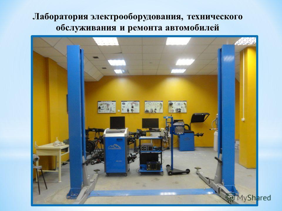 Лаборатория электрооборудования, технического обслуживания и ремонта автомобилей