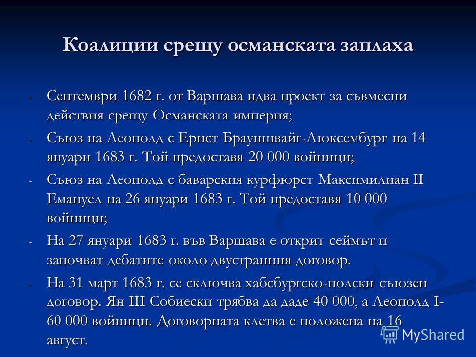 Коалиции срещу османската заплаха - Септември 1682 г. от Варшава идва проект за съвмесни действия срещу Османската империя; - Съюз на Леополд с Ернст Брауншвайг-Люксембург на 14 януари 1683 г. Той предоставя 20 000 войници; - Съюз на Леополд с баварс