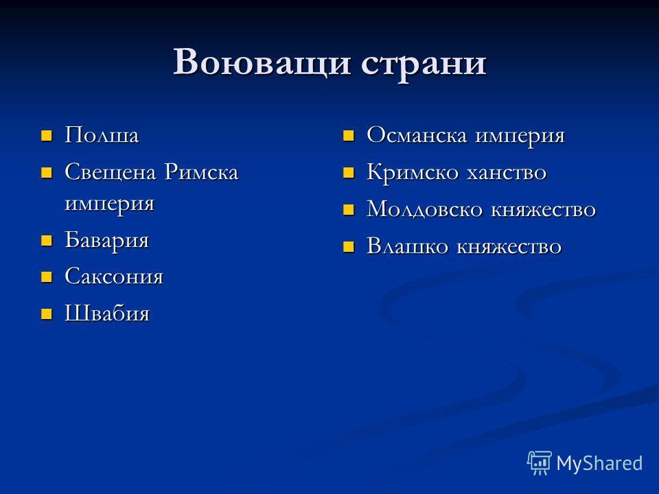 Воюващи страни Полша Полша Свещена Римска империя Свещена Римска империя Бавария Бавария Саксония Саксония Швабия Швабия Османска империя Кримско ханство Молдовско княжество Влашко княжество