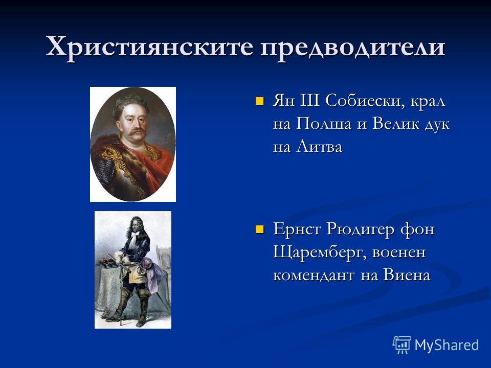 Християнските предводители Ян III Собиески, крал на Полша и Велик дук на Литва Ернст Рюдигер фон Щаремберг, военен комендант на Виена
