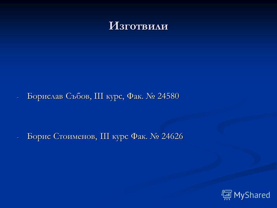 Изготвили - Борислав Събов, III курс, Фак. 24580 - Борис Стоименов, III курс Фак. 24626
