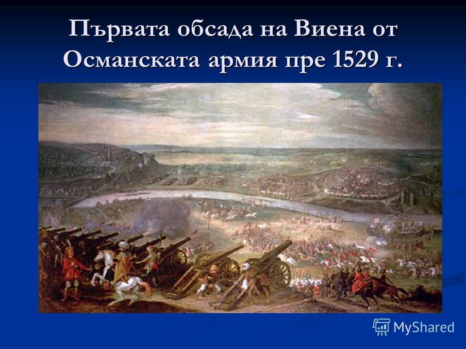 Първата обсада на Виена от Османската армия пре 1529 г.