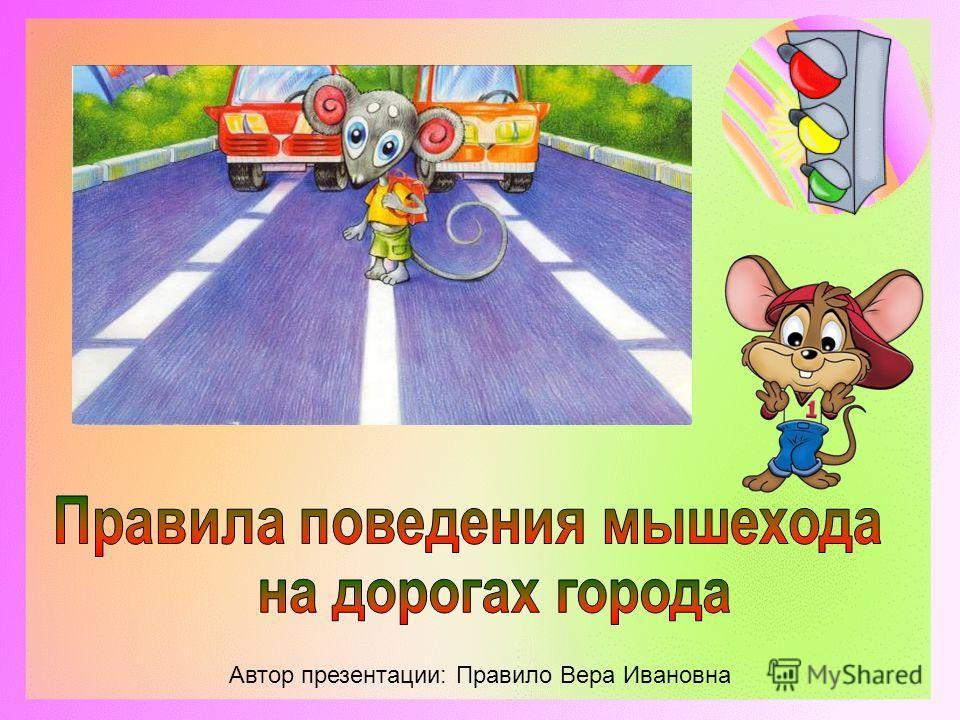 Автор презентации: Правило Вера Ивановна