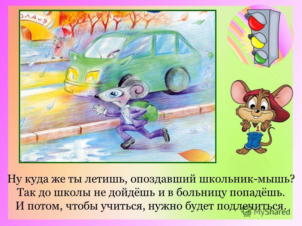 Ну куда же ты летишь, опоздавший школьник-мышь? Так до школы не дойдёшь и в больницу попадёшь. И потом, чтобы учиться, нужно будет подлечиться.