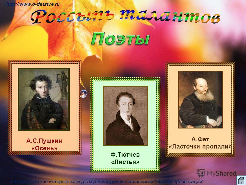 II Всероссийский интернет-конкурс мультимедийных технологий Мастер презентаций http://www.o-detstve.ru