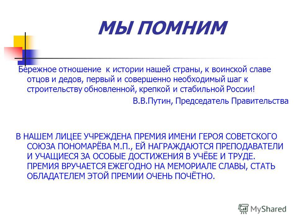 МЫ ПОМНИМ Бережное отношение к истории нашей страны, к воинской славе отцов и дедов, первый и совершенно необходимый шаг к строительству обновленной, крепкой и стабильной России! В.В.Путин, Председатель Правительства В НАШЕМ ЛИЦЕЕ УЧРЕЖДЕНА ПРЕМИЯ ИМ