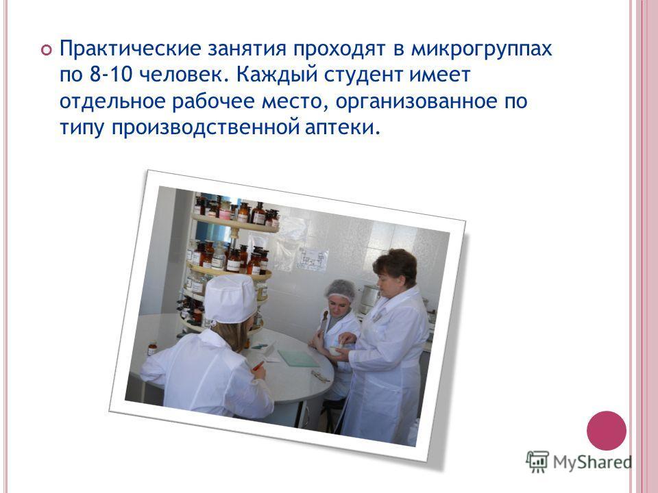 Практические занятия проходят в микрогруппах по 8-10 человек. Каждый студент имеет отдельное рабочее место, организованное по типу производственной аптеки.