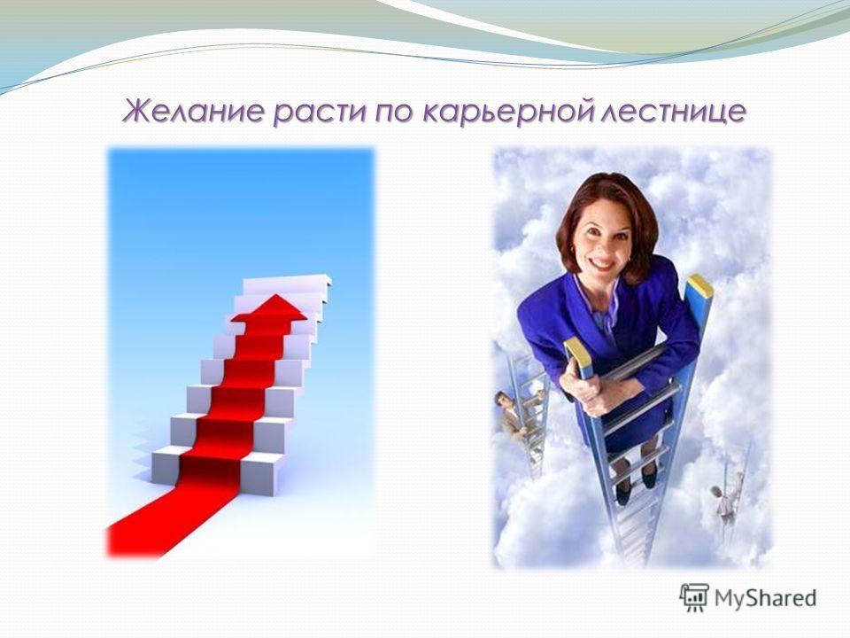 Желание расти по карьерной лестнице