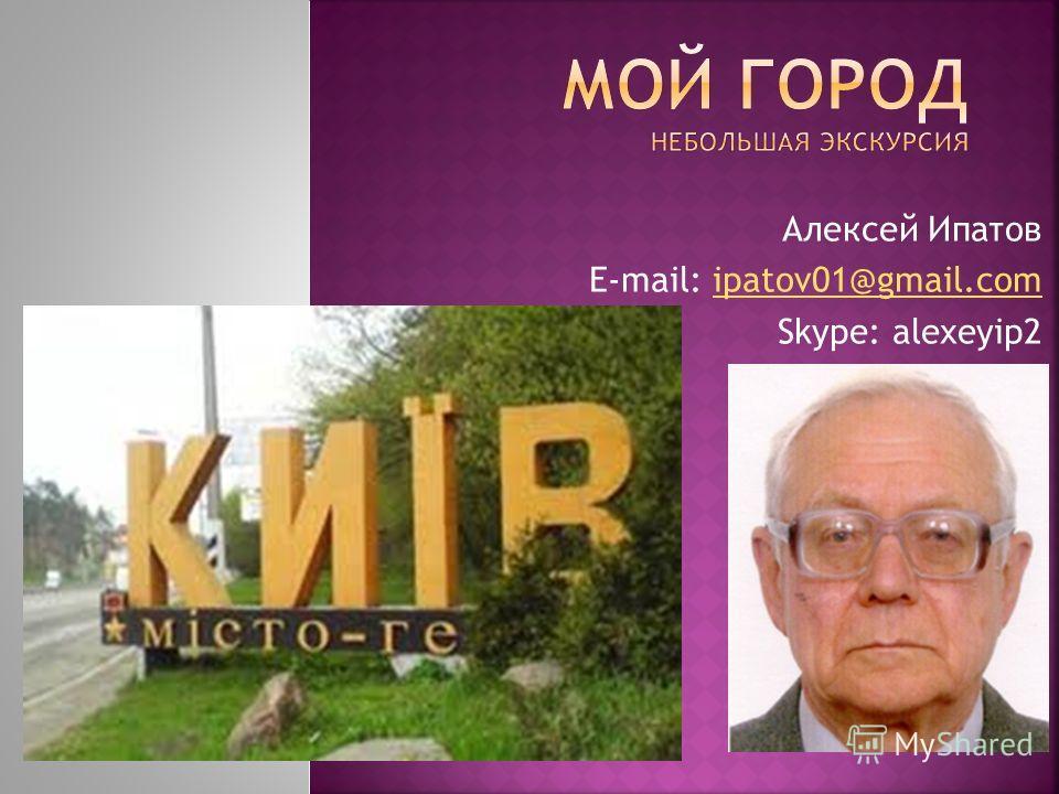 Алексей Ипатов E-mail: ipatov01@gmail.comipatov01@gmail.com Skype: alexeyip2