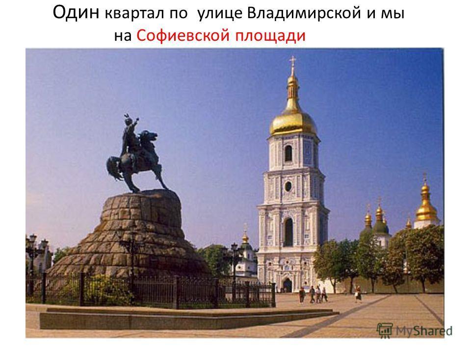 Один квартал по улице Владимирской и мы на Софиевской площади