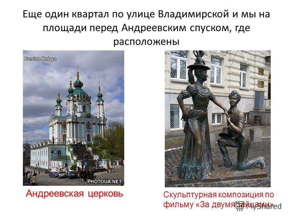 Еще один квартал по улице Владимирской и мы на площади перед Андреевским спуском, где расположены Андреевская церковь Скульптурная композиция по фильму «За двумя зайцами»