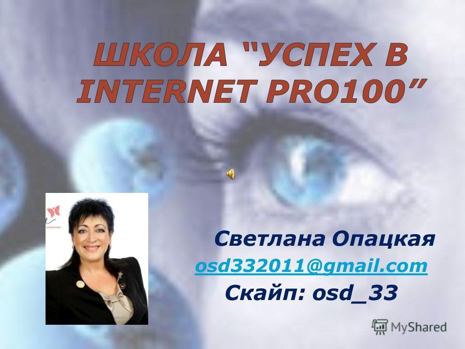 Светлана Опацкая osd332011@gmail.com Скайп: osd_33