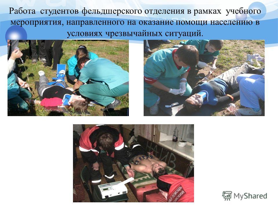 Работа студентов фельдшерского отделения в рамках учебного мероприятия, направленного на оказание помощи населению в условиях чрезвычайных ситуаций.