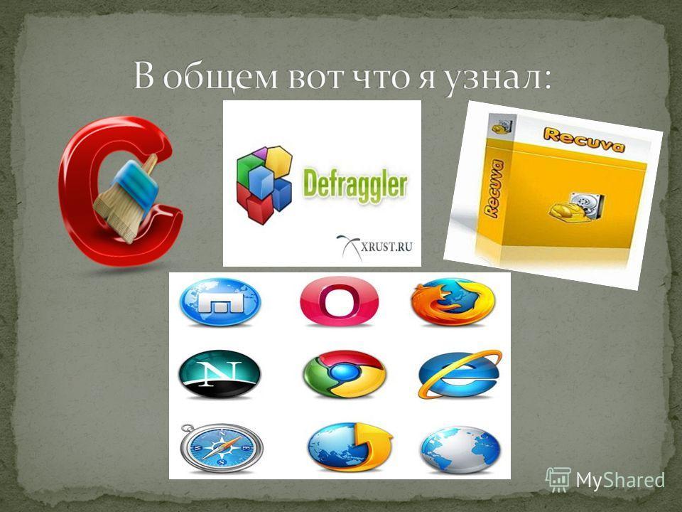 Как настроить компьютер Как оптимизировать свою работу и работу компьютера Узнал что есть множество браузеров, программ, облегчающих работу в интернете Узнал что я не один Узнал что есть люди, у кого можно поучиться многому