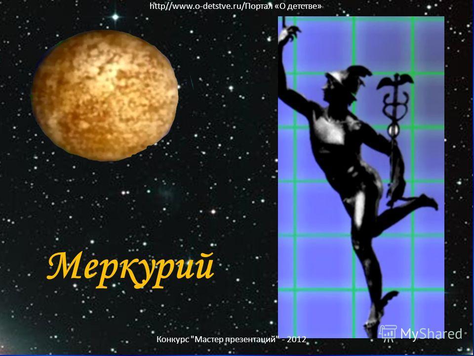 Меркурий Конкурс Мастер презентаций - 2012 http//www.o-detstve.ru/Портал «О детстве»