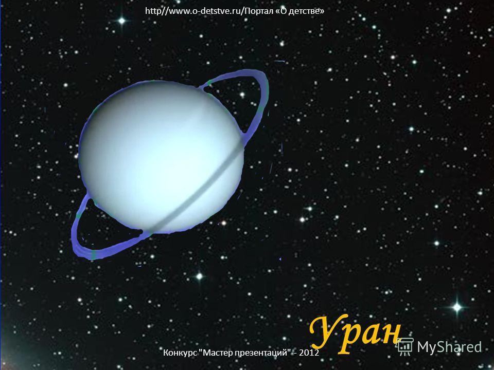 Уран Конкурс Мастер презентаций - 2012 http//www.o-detstve.ru/Портал «О детстве»