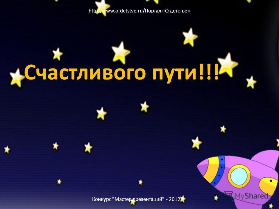 Счастливого пути!!! Конкурс Мастер презентаций - 2012 http//www.o-detstve.ru/Портал «О детстве»