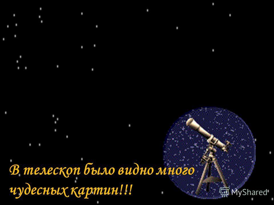 Конкурс Мастер презентаций - 2012 http//www.o-detstve.ru/Портал «О детстве» В телескоп было видно много чудесных картин!!!