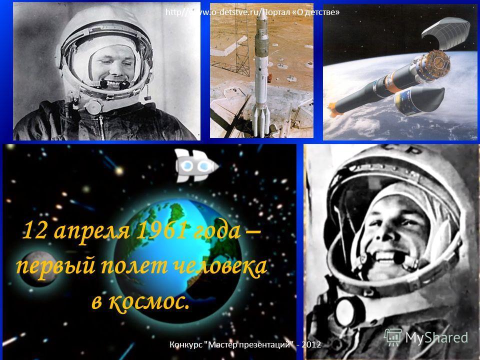 12 апреля 1961 года – первый полет человека в космос. Конкурс Мастер презентаций - 2012 http//www.o-detstve.ru/Портал «О детстве»