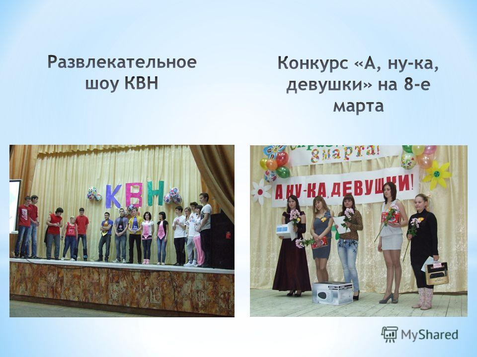Ансамбль неоднократно участвовал в Городских, Областных и Всероссийских фестивалях и праздниках, и ежегодно награждается Дипломами и Грамотами различных уровней, является неоднократным Дипломантом и Лауреатом Всероссийских фестивалей в г. Анапа.