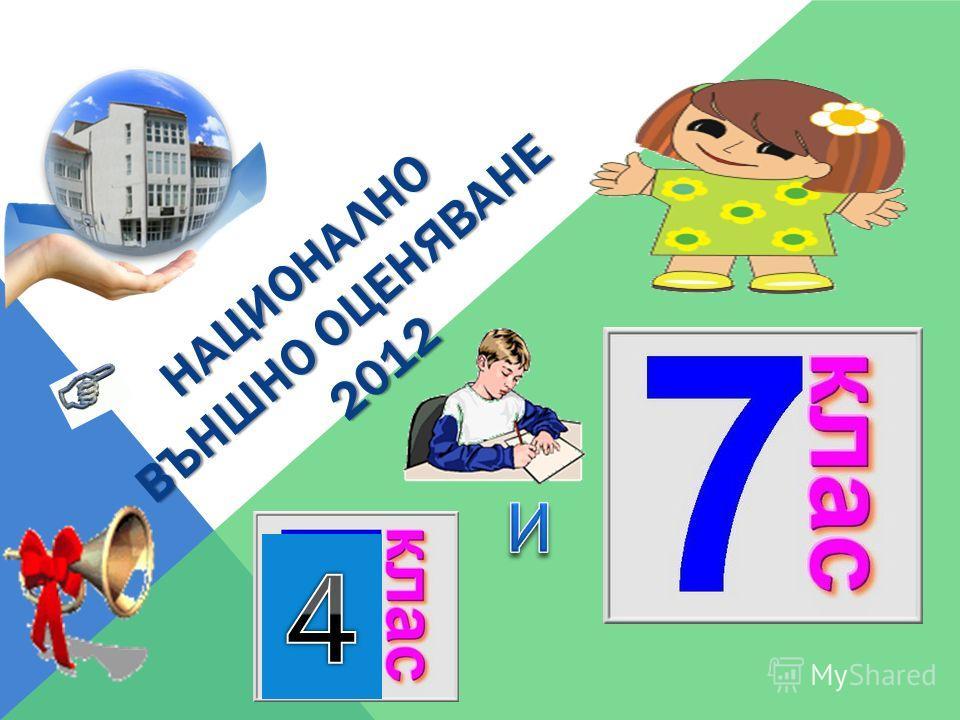 НАЦИОНАЛНО ВЪНШНО ОЦЕНЯВАНЕ 2012