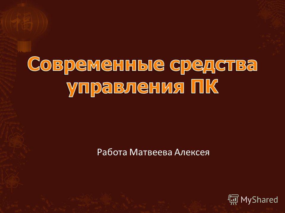 Работа Матвеева Алексея
