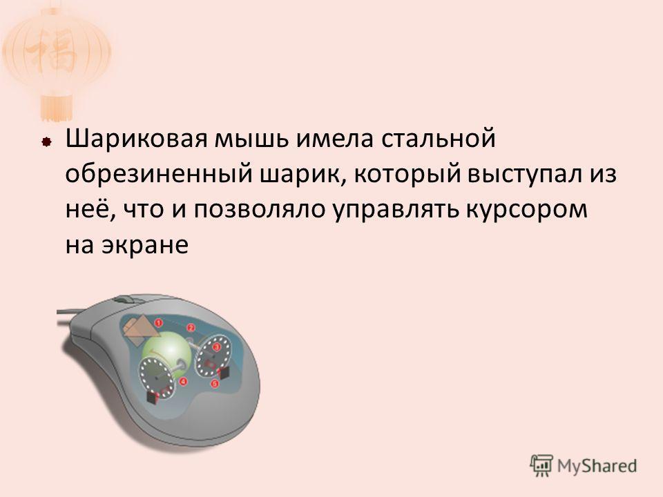 Шариковая мышь имела стальной обрезиненный шарик, который выступал из неё, что и позволяло управлять курсором на экране