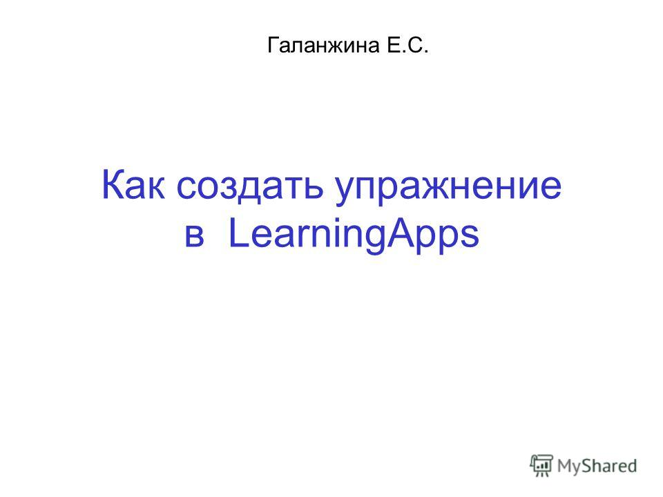 Как создать упражнение в LearningApps Галанжина Е.С.