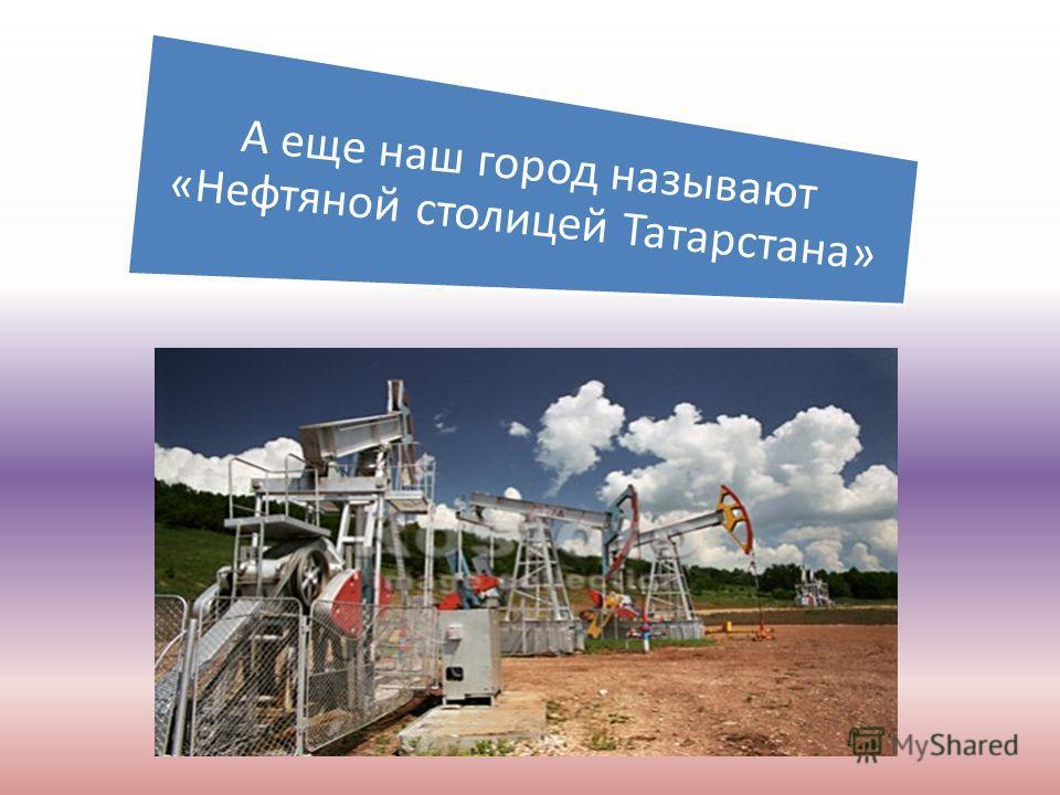 Гостеприимство - одна из наиболее ярких черт культуры народов Татарстана. Гостю предназначается самое лучшее, что есть в доме, к нему обращено все внимание хозяев, он окружен атмосферой задушевности и заботы. В рамках республиканской программы развит
