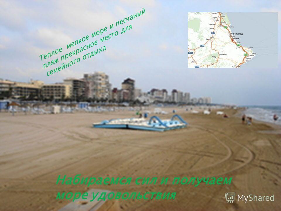 Теплое мелкое море и песчаный пляж прекрасное место для семейного отдыха Набираемся сил и получаем море удовольствия