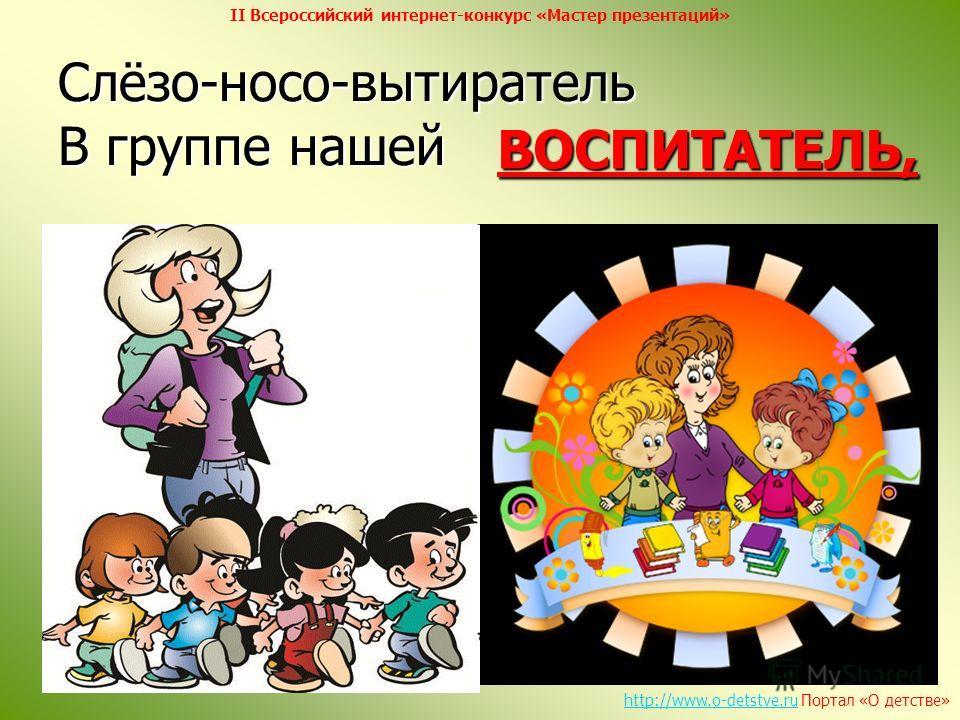 Знает точно детвора: Кормят вкусно ПОВАРА, II Всероссийский интернет-конкурс «Мастер презентаций» http://www.o-detstve.ru Портал «О детстве» http://www.o-detstve.ru