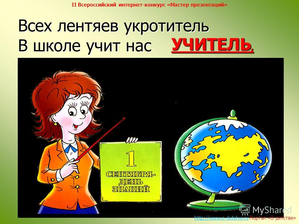 Слёзо-носо-вытиратель В группе нашей ВОСПИТАТЕЛЬ, II Всероссийский интернет-конкурс «Мастер презентаций» http://www.o-detstve.ru Портал «О детстве» http://www.o-detstve.ru