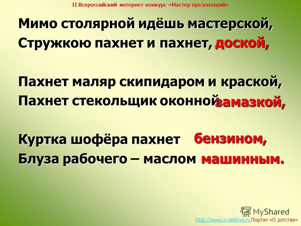 II Всероссийский интернет-конкурс «Мастер презентаций» http://www.o-detstve.ru Портал «О детстве» http://www.o-detstve.ru