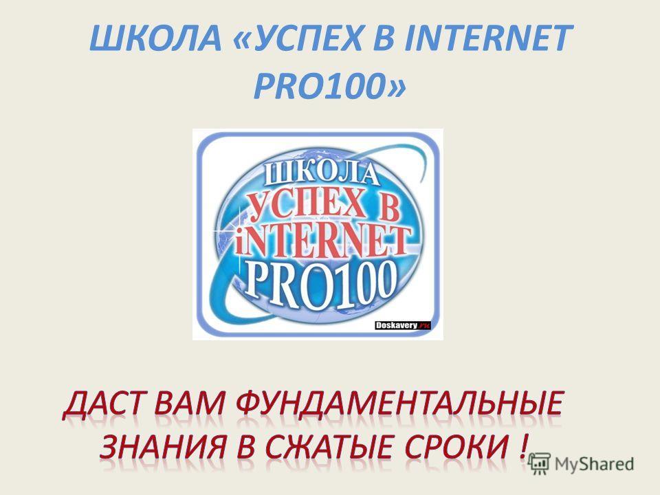 ШКОЛА «УСПЕХ В INTERNET PRO100»