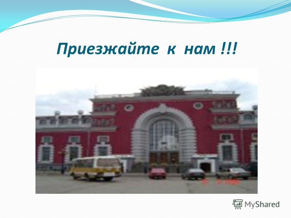 Курск-красив и зимой