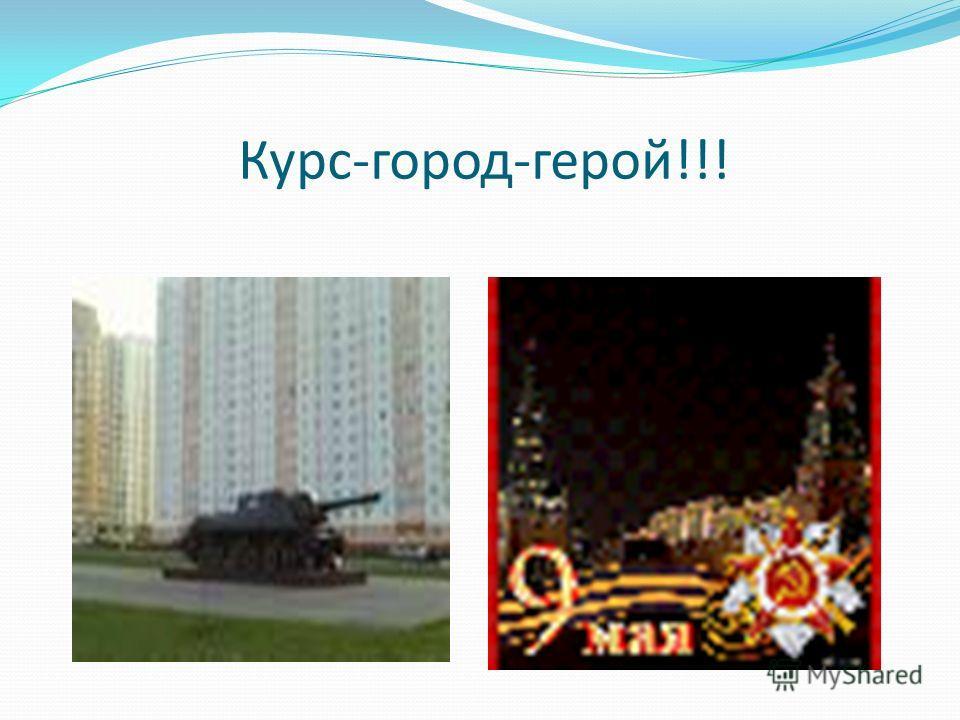 Курск-кльтурный город