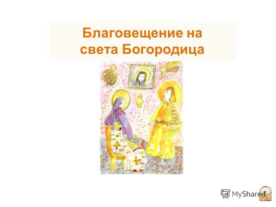 Благовещение на света Богородица