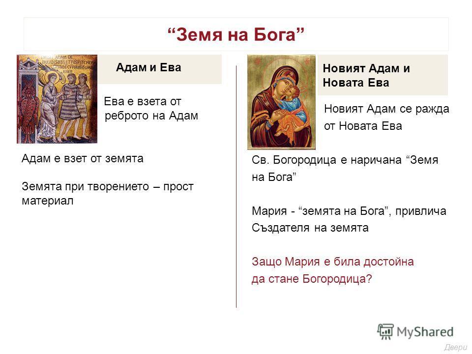 Земя на Бога Новият Адам и Новата Ева Адам и Ева Новият Адам се ражда от Новата Ева Св. Богородица е наричана Земя на Бога Мария - земята на Бога, привлича Създателя на земята Защо Мария е била достойна да стане Богородица? Ева е взета от реброто на