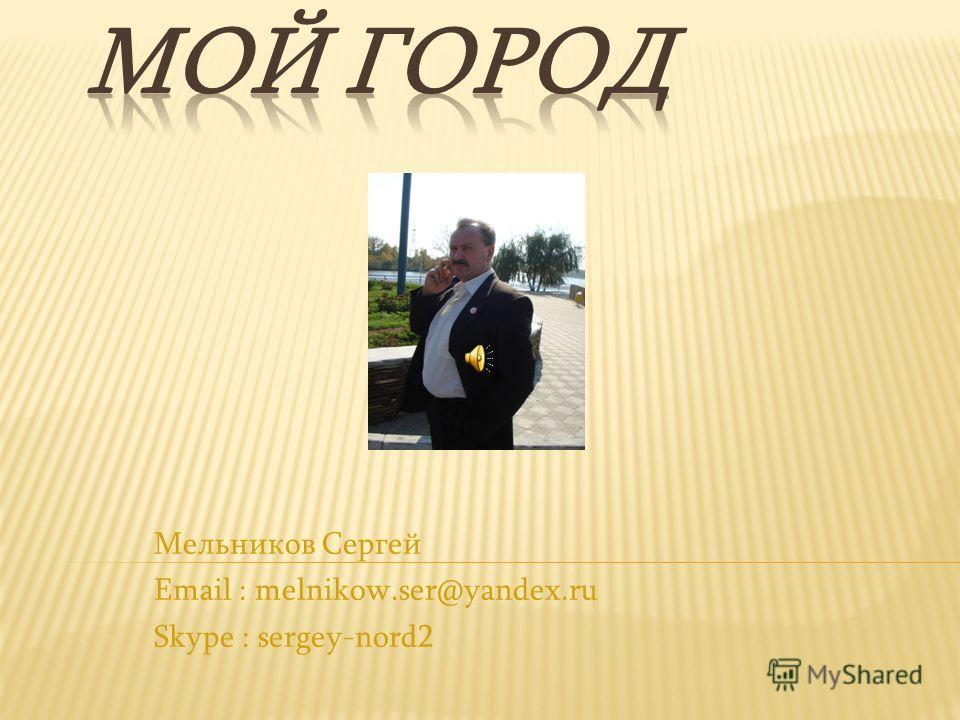Мельников Сергей Email : melnikow.ser@yandex.ru Skype : sergey-nord2