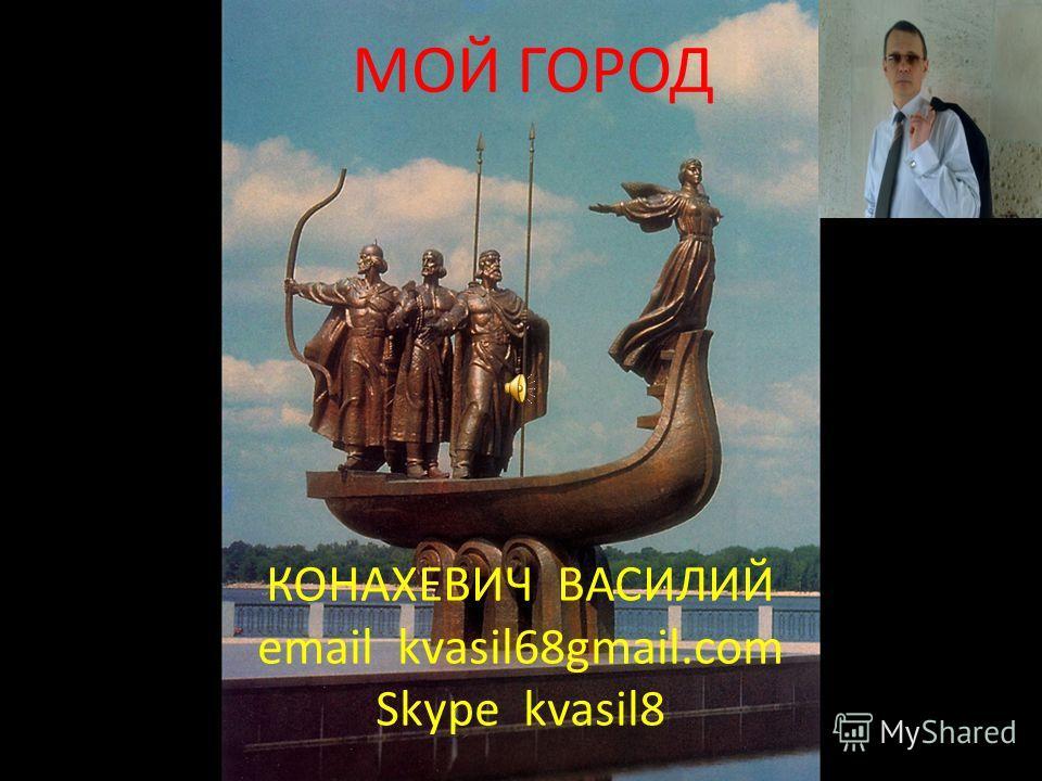 МОЙ ГОРОД КОНАХЕВИЧ ВАСИЛИЙ email kvasil68gmail.com Skype kvasil8