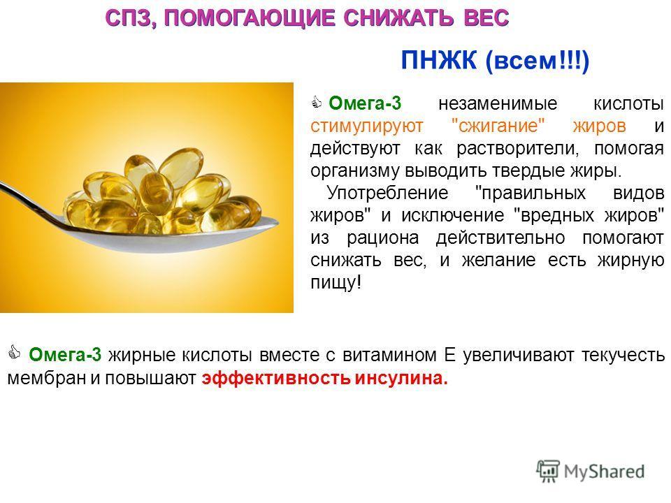 СПЗ, ПОМОГАЮЩИЕ СНИЖАТЬ ВЕС ПНЖК (всем!!!) Омега-3 жирные кислоты вместе с витамином Е увеличивают текучесть мембран и повышают эффективность инсулина. Омега-3 незаменимые кислоты стимулируют