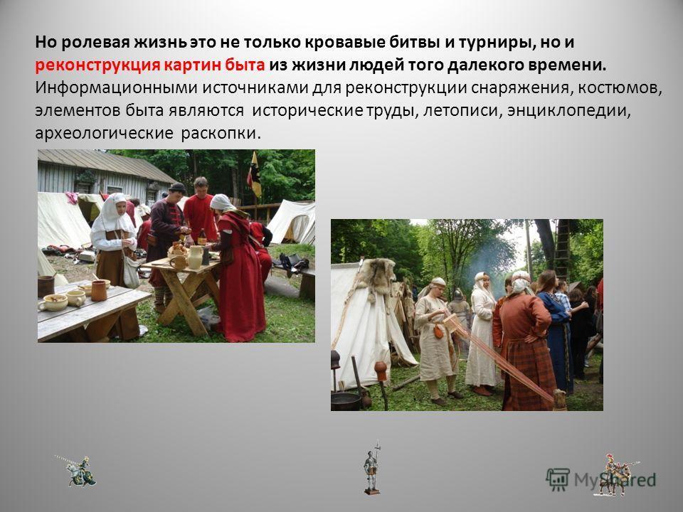Проводимые мероприятия бывают городские, областные и даже межреспубликанские. Например, фестиваль «Волк» или игры по «Древним Свиткам». Бывают международные фестивали, например, Лига Наций, проходящая на Украине, где встречаются не только братья-слав